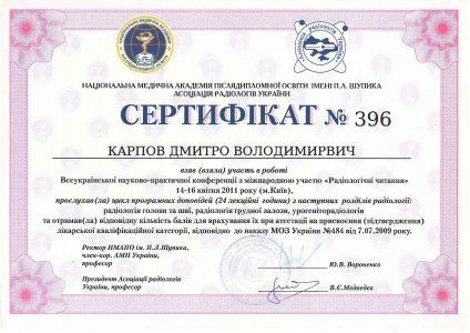 Certificate Karpov D.V 7
