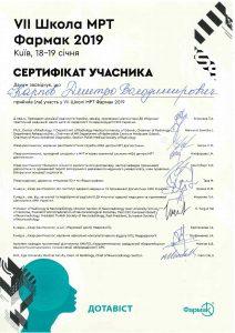 Karpov certificate