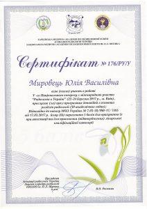 Mirovets sertificate 1