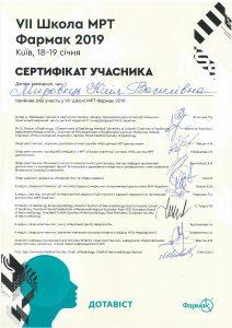 Mirovets sertificate 4