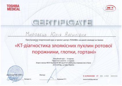 Mirovets sertificate 5