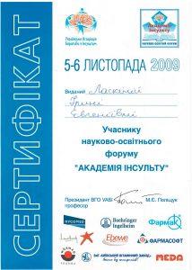 Romaniuk certificate 2
