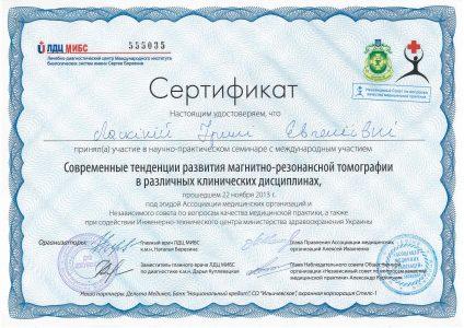 Romaniuk certificate 3