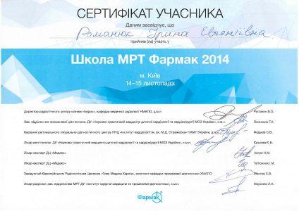 Romaniuk certificate 4