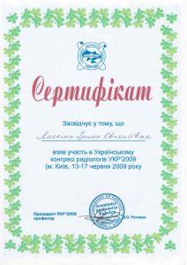 Romaniuk certificate 7