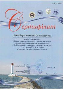 SHNAIDER Certificate 2