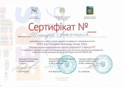 SHNAIDER Certificate 6