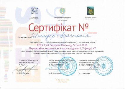 SHNAIDER Certificate 7