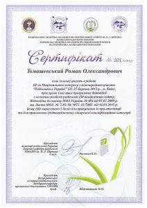 TOMASHEVSKYI Certificate 2