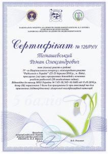 TOMASHEVSKYI Certificate 3