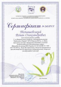 TOMASHEVSKYI Certificate 4