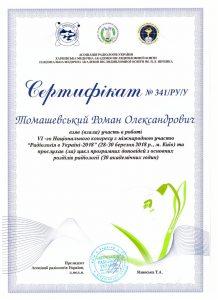 TOMASHEVSKYI Certificate 5