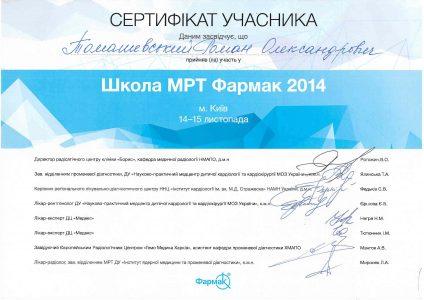 Tomashevskyi R.O. certificate 6